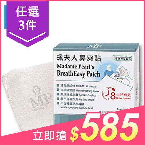 【任選3件$585】珮夫人 安全舒適鼻爽貼 升級版(盒裝)5入【小三美日】