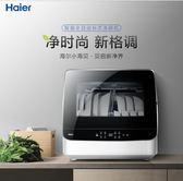 洗碗機 全自動家用迷妳小型台式刷碗機 第六空間 MKS