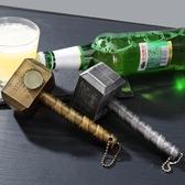 創意磁力開瓶器復古錘子啟瓶器【櫻田川島】