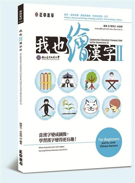 (二手書)我也繪漢字 II Learning Chinese Characters with Drawing II