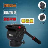 攝影穩定器-專業攝像通用三腳架獨腳架滑軌軌道搖臂金屬DV 完美情人館YXS