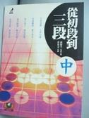 【書寶二手書T8/嗜好_LJD】從初段到三段(中)_聶衛平, 黃希文
