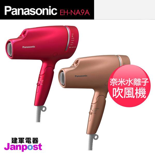 Panasonic 國際牌 EH-NA9A 奈米水離子吹風機/建軍電器