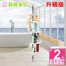 85折【新錸家居】升級版頂天立地四層收納架2入(衛浴轉角收納置物架)