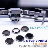 黑熊館 ELEFOTO DJI MAVIC 2 ZOOM 二代變焦版 空拍機 專業濾鏡套組 6合1 UV CPL ND
