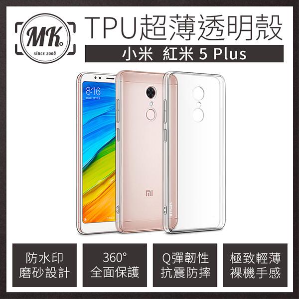【MK馬克】小米 紅米5 Plus TPU超薄透明保護軟殼 手機殼 保護殼 保護套 果凍套 果凍殼 清水套