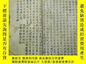 二手書博民逛書店罕見《唐薛家府傳》/卷之六第三十六回至第四十二回卷終1351