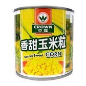 克隆 香甜玉米粒 340克
