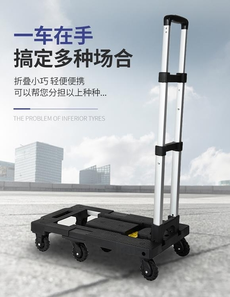 搬運車 行李車搬運手推車拉貨平板車小拖車便攜折疊家用輕便靜音手拉車-享家