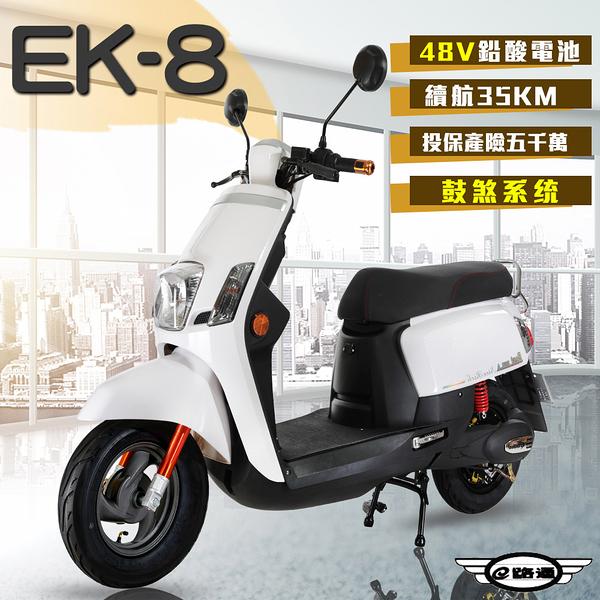客約【e路通】EK-8 鼓煞 大寶貝48V 鉛酸 前後雙液壓避震系統 電動車 (電動自行車)