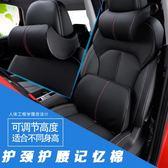 車用頭枕記憶棉車載枕頭汽車用品Lpm1894【大尺碼女王】