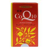 藥聯Q10軟膠囊 60粒/盒◆德瑞健康家◆