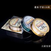 碳氟魚線118米日本進口原絲碳素線碳線子線主線海竿台釣手竿釣線促銷大減價!