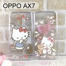 三麗鷗空壓軟殼 OPPO AX7 / AX5s (6.2吋) Hello Kitty【正版】