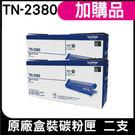 TN-2380 黑 原廠碳粉匣X2