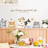 壁貼【橘果設計】可愛小萌貓 DIY組合壁貼 牆貼 壁紙 室內設計 裝潢 無痕壁貼 佈置