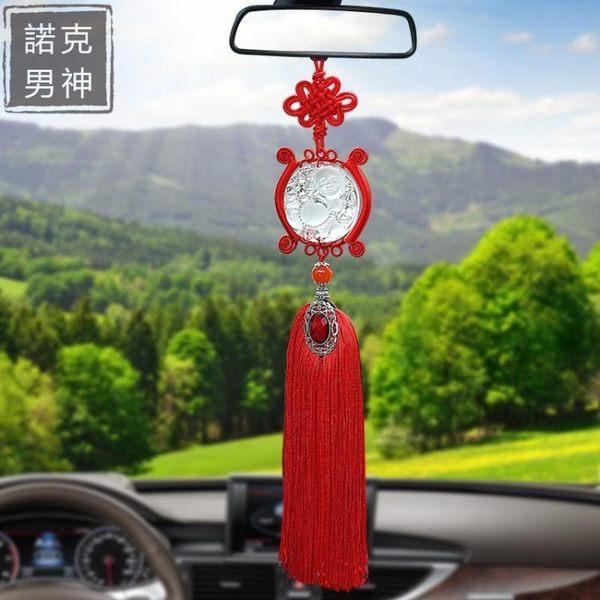 開運吊飾 琉璃汽車掛件 轎車車內後視鏡掛飾品擺件 車載中國結掛墜車飾 女 全館免運