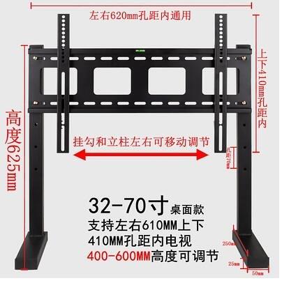 電視底座支架加厚萬能電視支架底座液晶支撐腳通用長虹海信樂視廣告機桌面底架