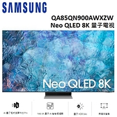 SAMSUNG 85型 Neo QLED 8K 量子電視 QA85QN900AWXZW