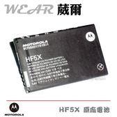 葳爾Wear Motorola HF5X【原廠電池1650mAh】附保證卡 DEFY+ ME525 ME863 Milestone3 XT883 XT535 XT760