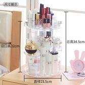 化妝品收納盒化妝品收納架360度旋轉化妝品收納盒透明歐式臥室桌面多層置物架  雙12八七折