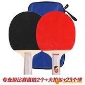 桌球拍乒乓球拍2只裝初學者學生成人訓練比賽兵乓球拍雙拍【小橘子】