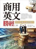商用英文勝經:提升商業金融閱讀力(二版)