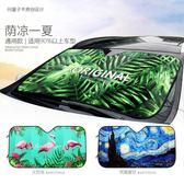 汽車防曬隔熱遮陽擋前檔風玻璃罩車前風擋太陽擋光板小車夏季窗簾 BBJH