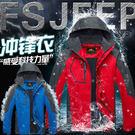 【超值單層】防風防水透氣衝鋒衣機能外套 ...