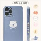 侧边图案可爱小白熊手机壳适用iPhone 12 11 Pro max XS XR 新佰數位屋