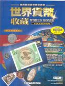 世界貨幣收藏誌 1009/2018 第95期