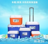 5L保溫箱冷藏箱家用車載戶外冰箱外賣便攜保冷保鮮釣魚大號冰桶WL380【科炫3C】