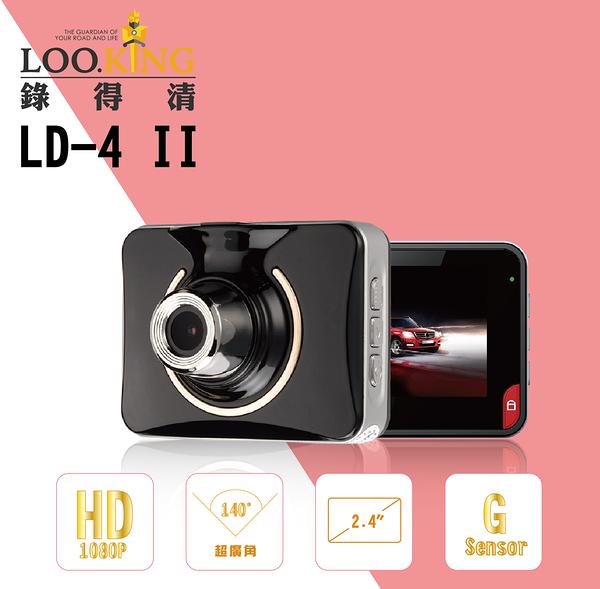 【LOOKING】LD-4Ⅱ 行車記錄器 2.4吋螢幕 HD1080 120度廣角 重力感應 G-sensor SOS緊急保存