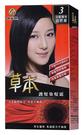依必朗 草本護髮染髮霜 自然黑3 [白髮...