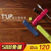 [輸碼Yahoo88抵88元]Bcase TUP 傳輸線 磁吸 收納器 整線器 耳機線 電源線 安卓 蘋果