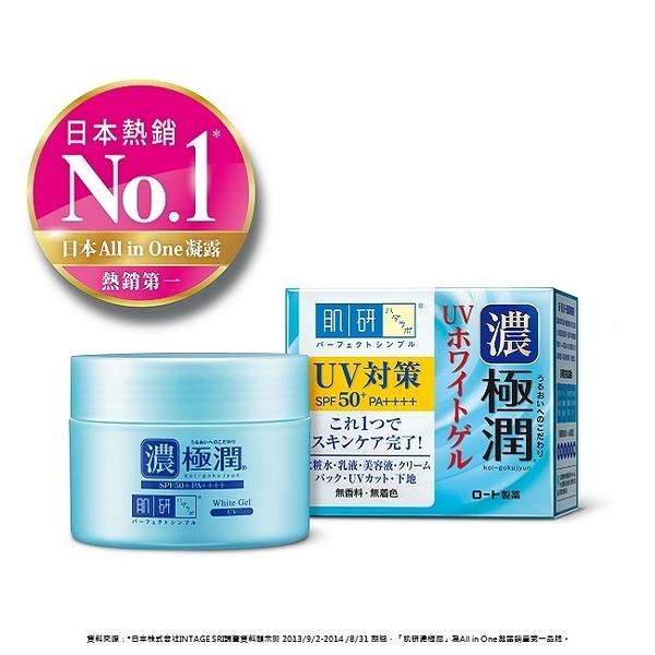 肌研極潤完美多效高保濕凝霜UV(90g)