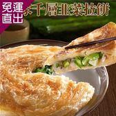 田家拉餅 千層韭菜拉餅(4片/盒,共三盒)【免運直出】
