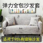 沙發墊 全包萬能沙發套四季通用簡約現代布藝皮沙發墊罩巾全 歐萊爾藝術館