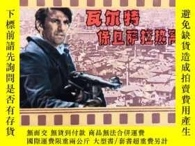 二手書博民逛書店瓦爾特保衛薩拉熱窩(70罕見最經典電影)Y292753 上海人民