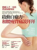 (二手書)啟動自癒力,和腰痠背痛說拜拜:德國人手一本的背部保健聖經
