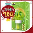 Simply 八青淨空酵素粉 15包/盒【i -優】