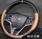 夏季汽車把套通用方向盤套新品冰膜皮防滑透氣吸汗改裝用品 QQ4116『MG大尺碼』