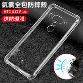 殼+膜 HTC U12 Plus 手機殼 imak 冰晶盾 氣囊防摔 全包 透明 空壓殼 保護套