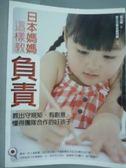 【書寶二手書T8/親子_PJI】日本媽媽這樣教負責_孫玉梅