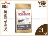 寵物家族*-皇家MB24英國鬥牛成犬3kg-送鼎食狗罐*2(口味隨機)