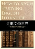 (二手書)走進文學世界:如何研究英國文學 (25K)