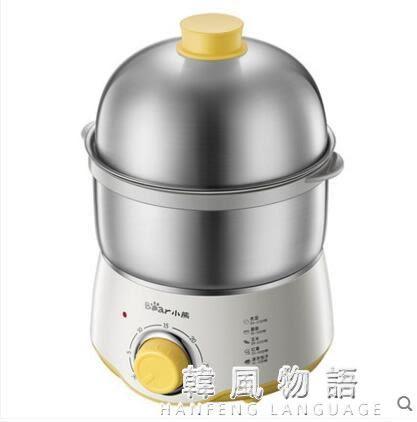 小熊電蒸鍋迷你小型多功能自動斷電蒸籠家用雙層蒸包子機蒸雞蛋器igo  韓風物語