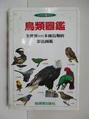 【書寶二手書T1/動植物_BX3】鳥類圖鑑_原價750_科林‧哈里森
