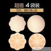 4盒裝性感游泳胸貼乳頭貼防凸點乳貼胸貼隱形薄款透氣男女乳暈貼 韓慕精品
