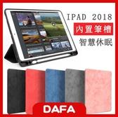 iPad Air1 Air2 平板保護套 筆槽保護套 布紋 全包防摔套 休眠模式 可立平板套